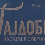 """НАЈАВА: ПРОМОЦИЈА МОНОГРАФИЈЕ """"ГАЈДОБРА – НАСЛЕЂЕ И САВРЕМЕНОСТ"""""""