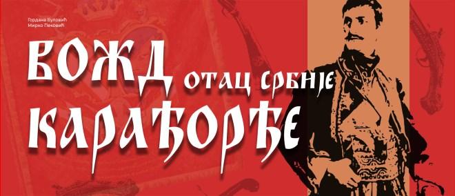 НАЈАВА: ИЗЛОЖБА ВОЖД КАРАЂОРЂЕ – ОТАЦ СРБИЈЕ