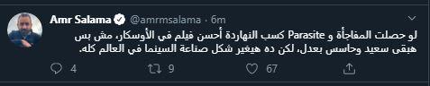 Amr Salama 1