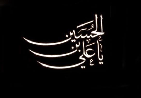 حفيد الرسول الحسين بن علي بن أبي طالب رضي الله عنهما مصراوى