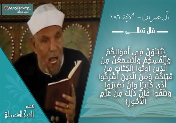 تفسير الشيخ الشعراوي جزاء الصبر على البلاء فى المال مصراوى
