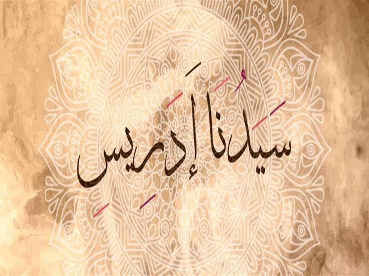 نبي هو اول من كتب بسم الله