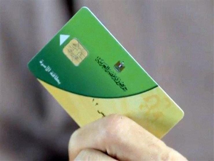 مصر: تعرف علي من له حق اصدار بطاقة تموين جديدة