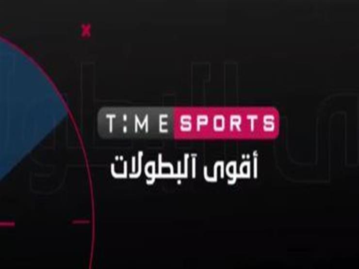 البث يبدأ غدا 15 معلومة عن قناة تايم سبورت الناقلة لـأ