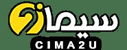 Cima2u – السيما ليك   مشاهدة الافلام مباشرة افلام ومسلسلات مشاهدة مباشرة اون لاين عربى واجنبى.