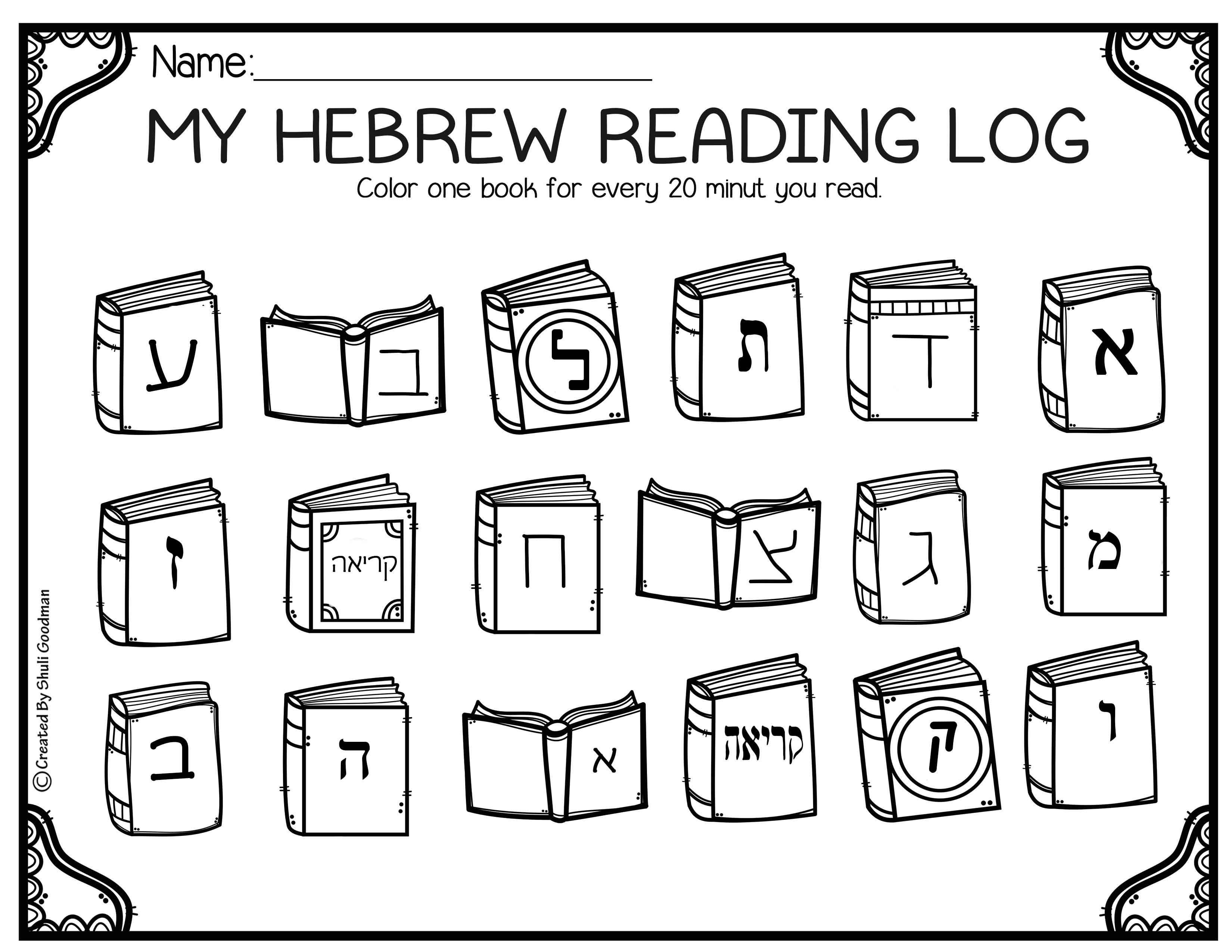 Hebrew Reading Log