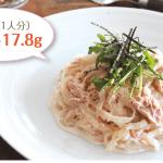 【こんにゃくダイエット簡単レシピ】ツナソースの冷製パスタ