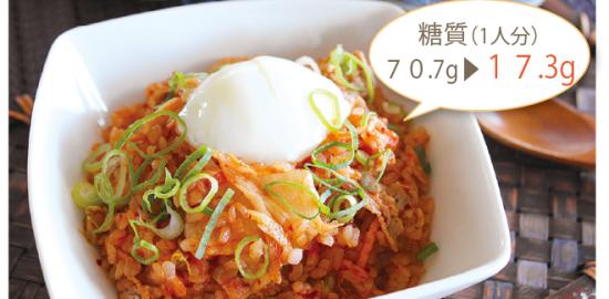 【こんにゃくダイエット簡単レシピ】豚キムチチャーハン