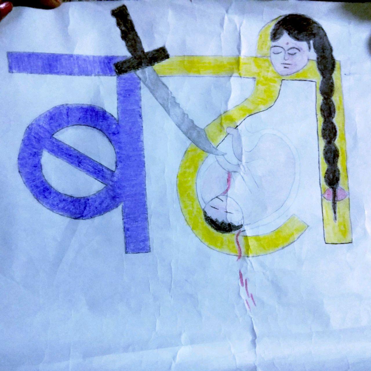Sister S Talent Art Beti Bachao Beti Padhao Pr Nojoto