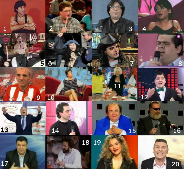 Πόσους ήρωες της ελληνικής Trash TV μπορείς να θυμηθείς;   Oneman.gr