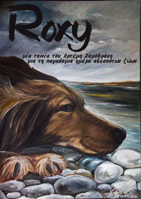 ROXY: ελληνική ταινία για την Παγκόσμια μέρα Αδέσποτων Ζώων