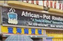 African pot restaurant