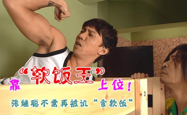 【有種愛情叫做「張繼聰謝安琪」❤】從廢柴老公升級為TVB紅牌,歌后老婆不離不棄SUPPORT到底!簡