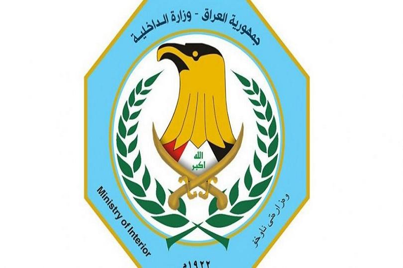 شعار وزارة الداخلية العراقية