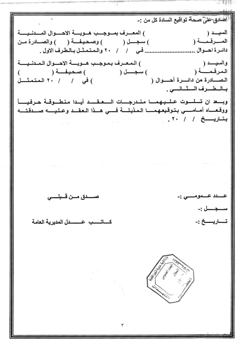 وثائق..نموذج العقد الخاص بالمحاضرين والاداريين المجانيين