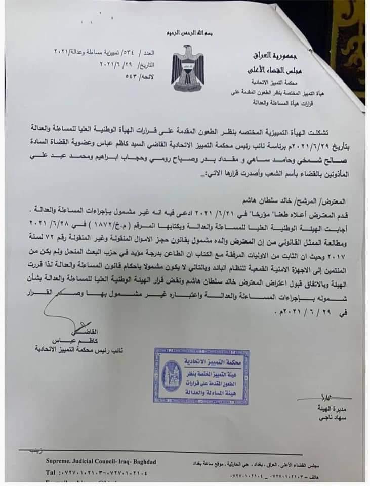 نجل وزير دفاع صدام يعود لخوض السباق الانتخابي.. وثيقة