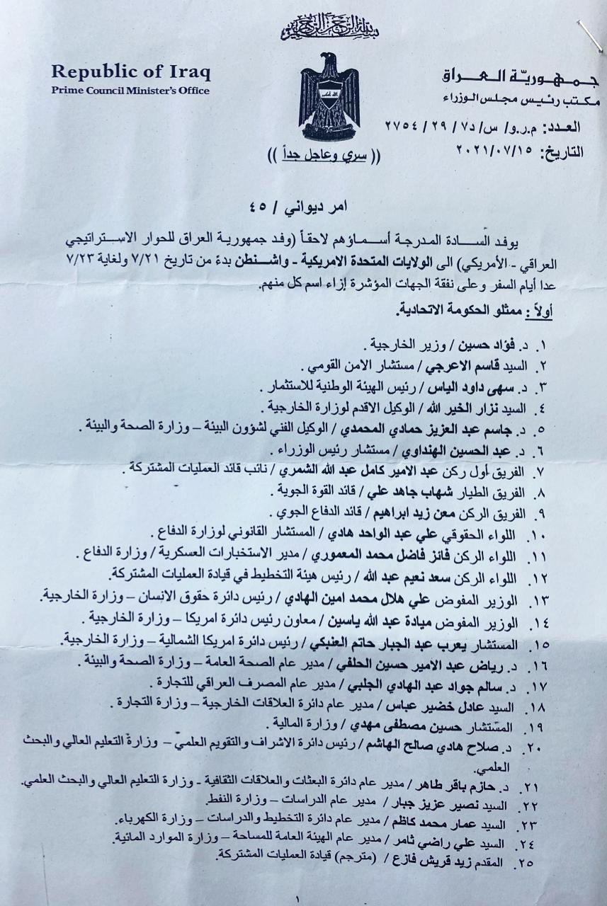 وثيقة.. الكشف عن أسماء الوفد العراقي للحوار الاستراتيجي مع امريكا