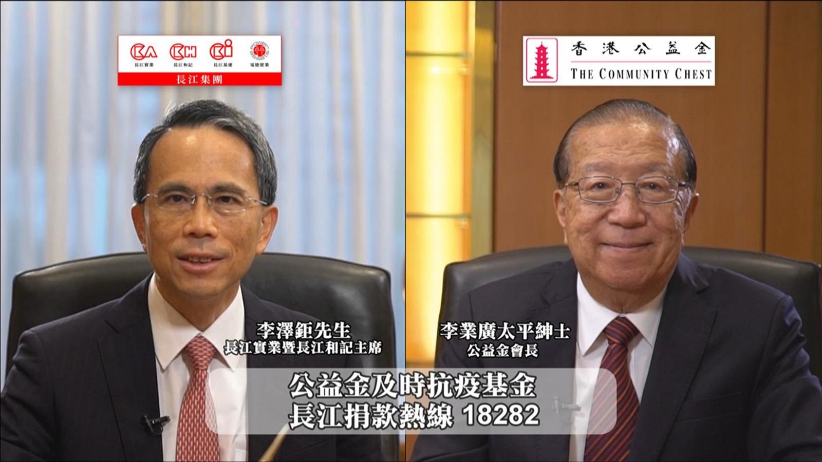 長江捐款熱線周六再為公益金抗疫籌款 長江集團配對贊助