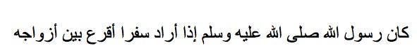 poligami-hadis-nabi-riwayat-aisyah