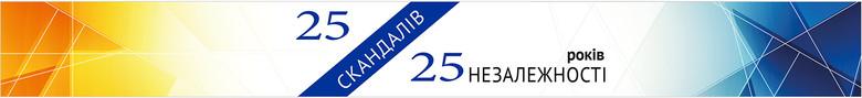 В рамках окремого проекту 25 політичних скандалів незалежної України йтиметься про найбільш гучні протистояння в українському політичному житті, які вплинули на розвиток подій в межах всієї країни