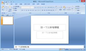 PowerPoint 2007