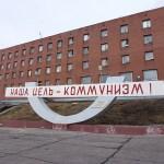 """""""Kommunistskylt"""". Barentsburg"""