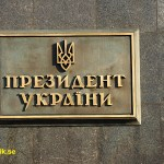 Presidentens ämbetshus. Kiev
