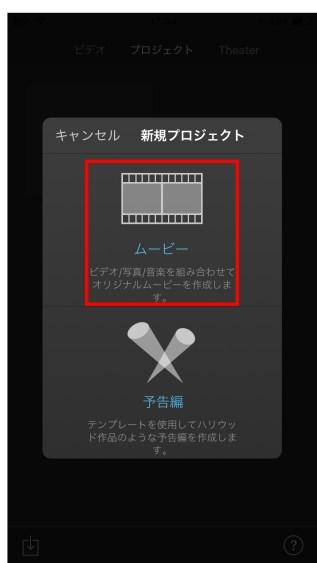 iMovie操作方法の画像_02