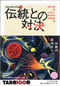 岡本太郎の宇宙