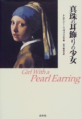 小説 真珠の耳飾りの少女