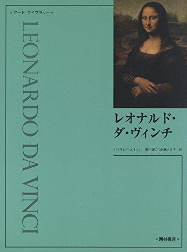 レオナルド・ダ・ヴィンチ(アート・ライブラリー)