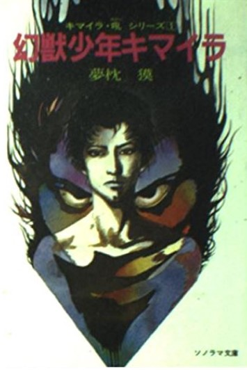 幻獣少年キマイラ―キマイラ・吼