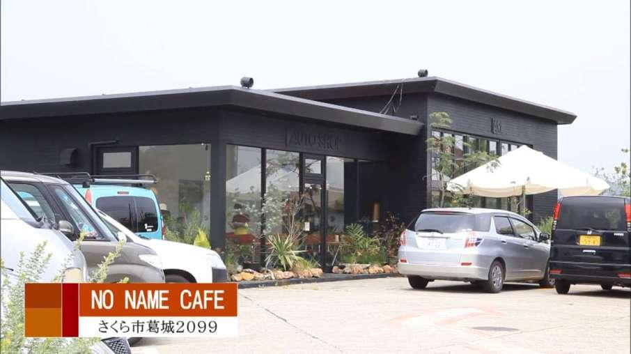 NO NAME CAFE