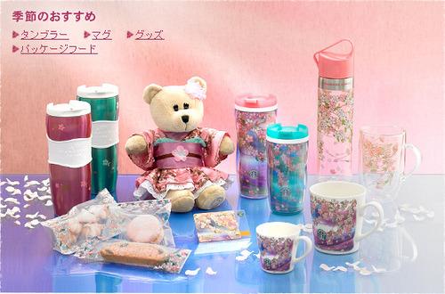 Starbucks Japan Sakura 2011 Collection