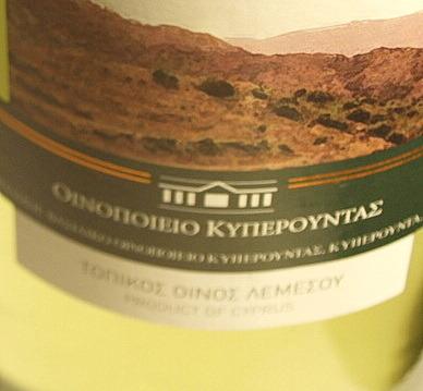Kyperounda Winery, Cyprus Wine Awards