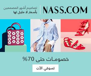 nass.com