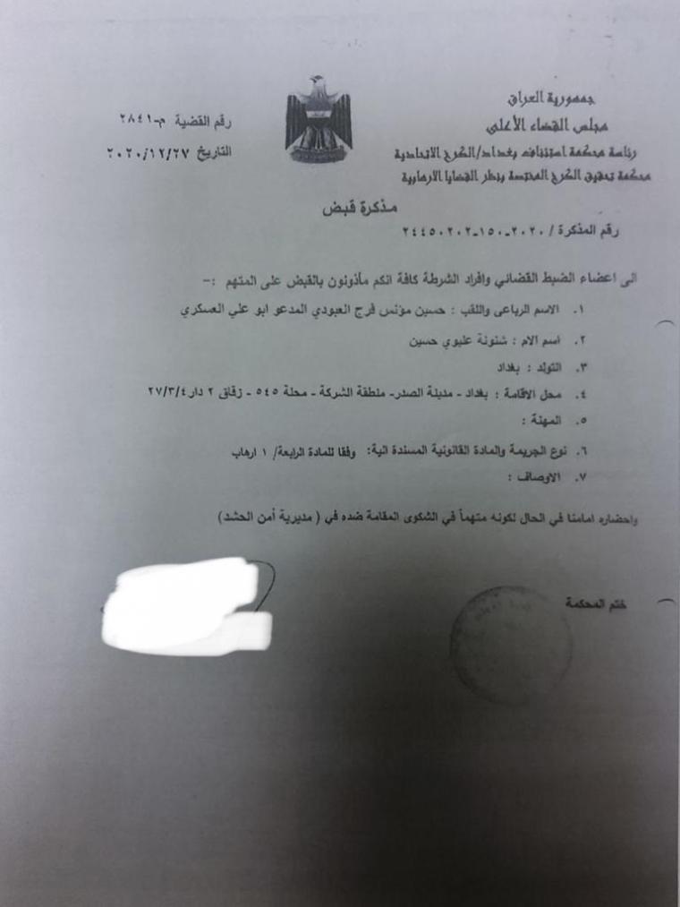 كتاب مسرب يشير إلى أمر قضائي باعتقال العسكري