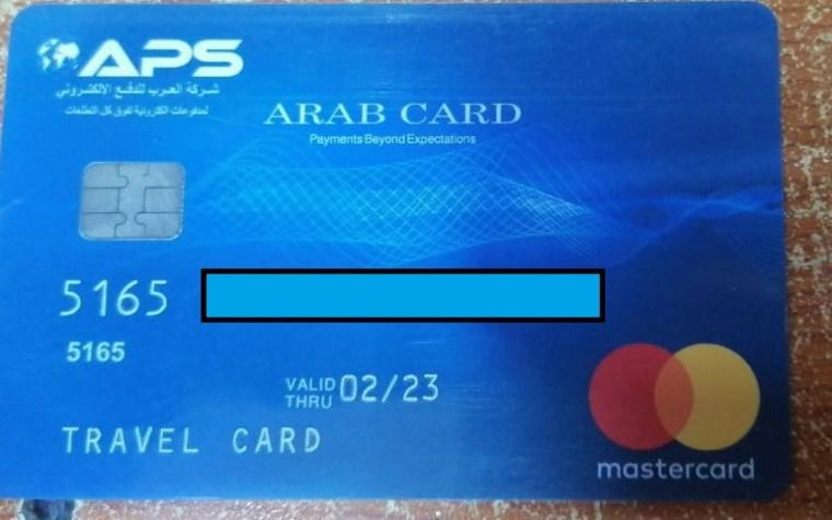 بطاقة ماستر كارد حصل عليها أبو علي من الشركة