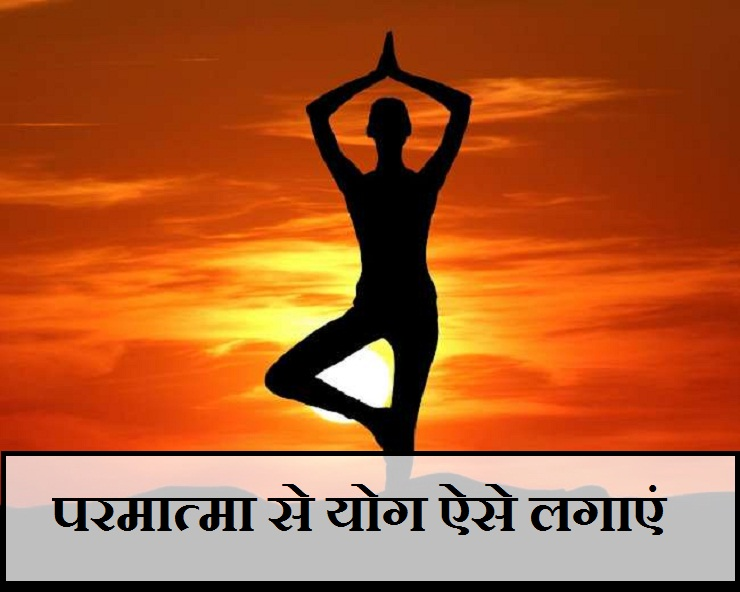 Power of yoga and connection with god