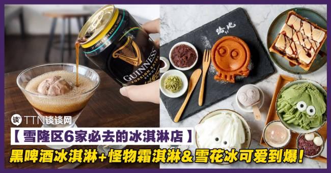 【雪隆區6家必去的冰淇淋店】黑啤酒冰淇淋+怪物霜淇淋&雪花冰可愛到爆!   TTN 談談網