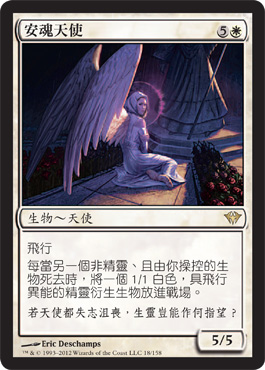 Requiem Angel