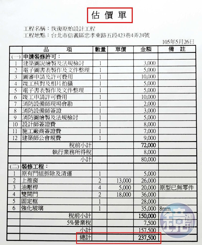 【教部爆弊案】捷運金店面裝修工程 教育部洩底價電郵曝光 - Yahoo奇摩新聞