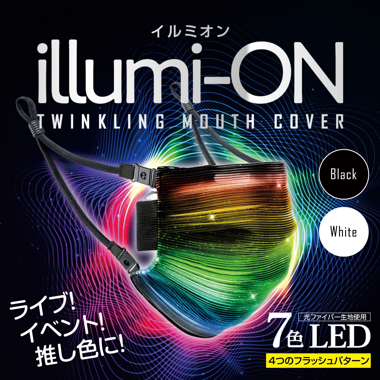 電競口罩?日本廠商將推出RGB炫彩口罩illumi-ON - Yahoo奇摩遊戲電競