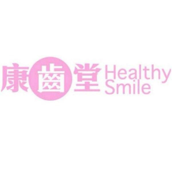 康齒堂 Healthy Smile - HK 88DB.com