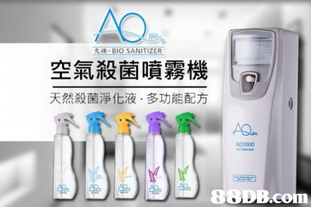 AQ Bio 天然殺菌淨化液 團購/超低價/ 低過7折 - HK 88DB.com