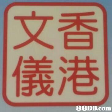 香港文儀批發中心 Ming Yiu(姚小姐)TEL: 5400 3714/3575 1228 - HK 88DB.com