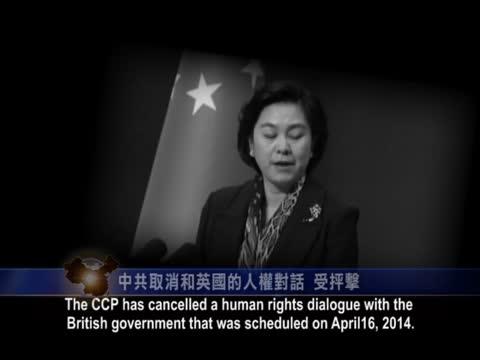 【禁闻】怕罪行曝光?中共取消与英国的人权对话