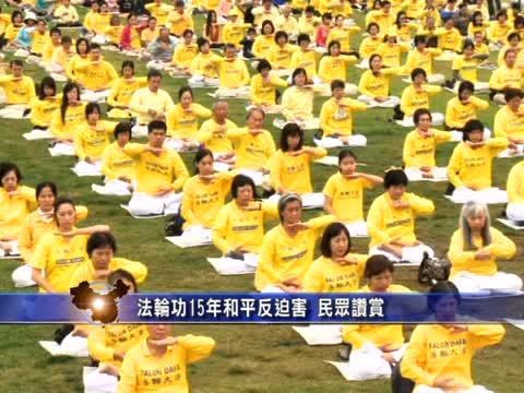 【禁闻】法轮功15年和平反迫害