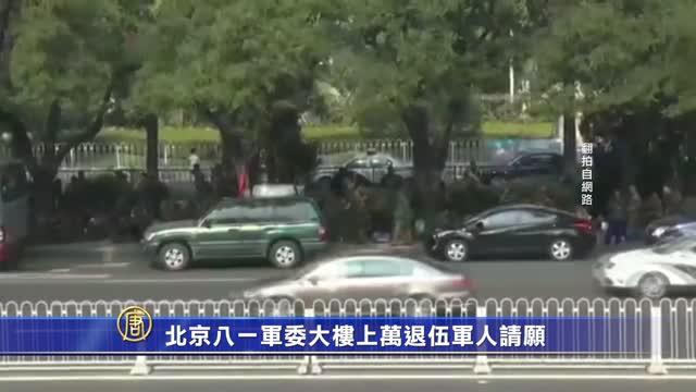 Image result for 数千退役军官包围军委大楼