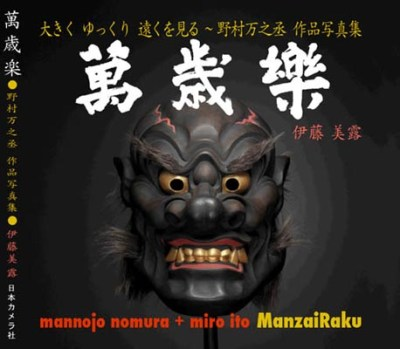 manzai